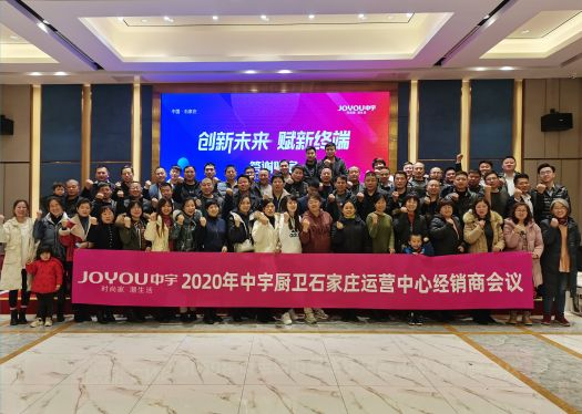 """""""创新未来 赋新终端"""" 2021年中宇厨卫经销商会议(石家庄站)"""