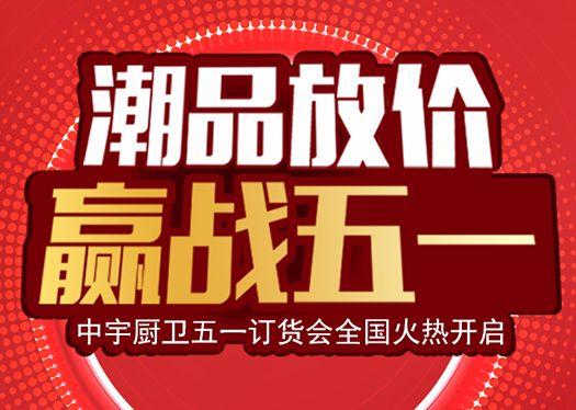 万人疯抢 开业钜惠丨中宇厨卫江西抚州旗舰店盛大开业!