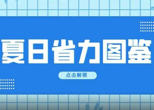 夏日省力图鉴!
