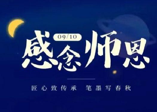 教师节特刊   匠心致传承,笔墨写春秋!